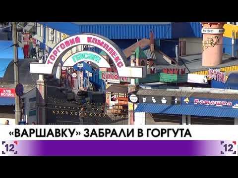 Луцьк: «Варшавку» забрали в Горгута