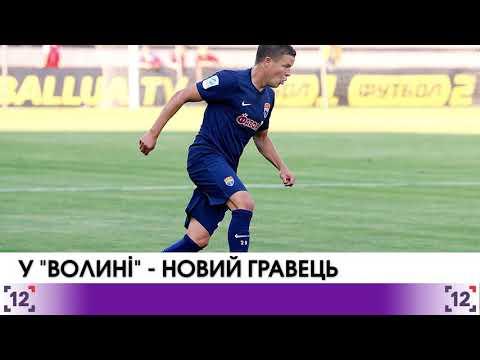 """У ФК """"Волинь"""" – новий гравець"""