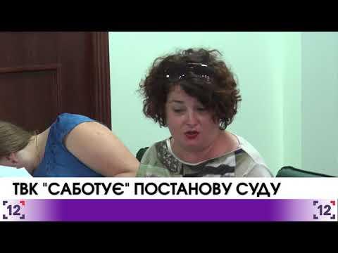 """Луцька виборча комісія """"саботує"""" постанову суду"""