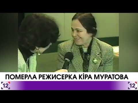 Померла режисерка Кіра Муратова