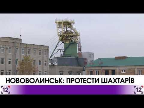 Нововолинськ: Шахтарі знову протестують