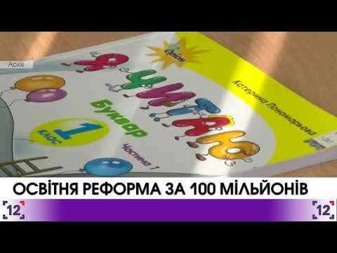 Освітня реформа за 100 мільйонів