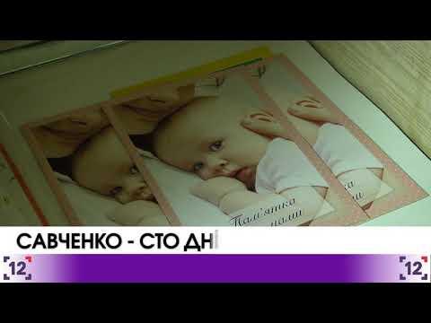 Савченко – сто днів як губернатор