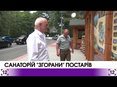 """Санаторій """"Згорани"""" постарів"""