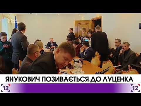 Янукович позивається до Луценка