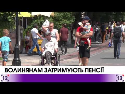 Волинянам затримують пенсії