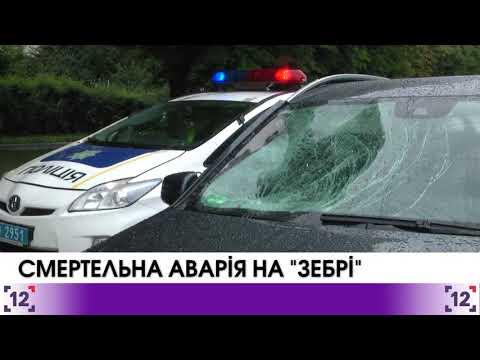 """Луцьк: смертельна аварія на """"зебрі"""""""