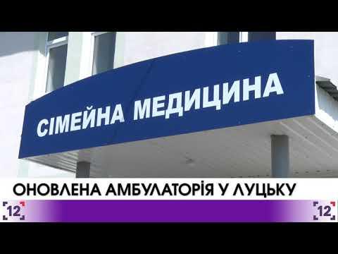 Оновили амбулаторію в Луцькому мікрорайоні Вересневе