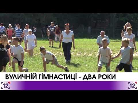 Вуличній гімнастиці – два роки