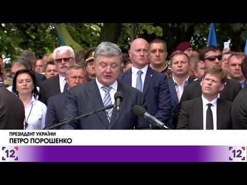 У Польщі вшанували українців