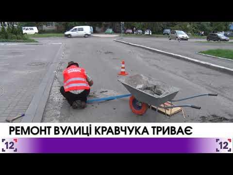Ремонт вулиці Кравчука триває