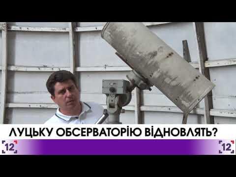Чи відновлять луцьку обсерваторію?