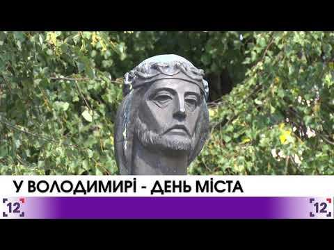 У Володимирі – День міста