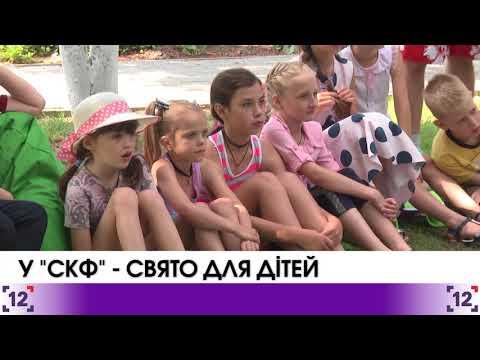 """Компанія """"SKF"""" влаштувала свято для дітей"""