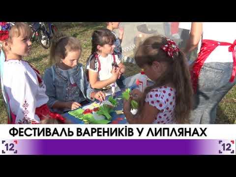 Фестиваль вареників у Липнянах