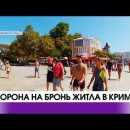 Заборона на бронь житла в Криму
