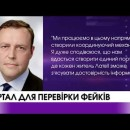 Портал для перевірки фейкових новин