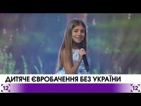 Дитяче Євробачення без України