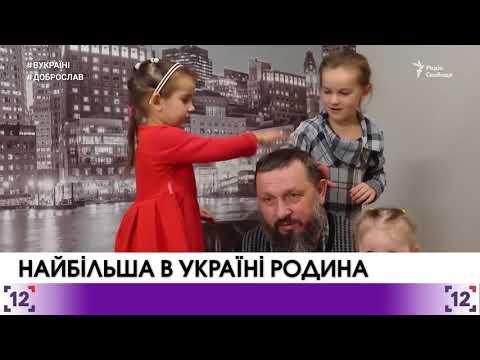Найбільша в Україні родина