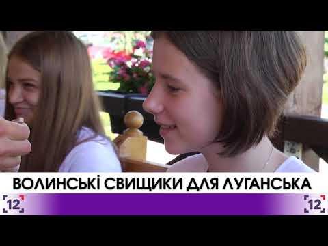 Волинські свищики для дітей з Луганщини