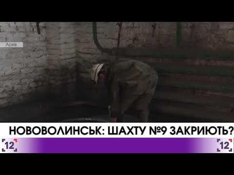 Шахту №9 у Нововолинську закривають