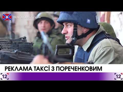 У луцькому таксі – реклама з Пореченковим