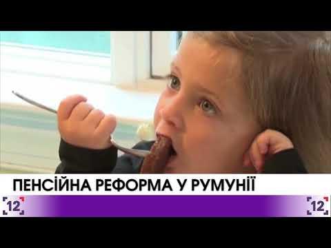 В Румунії хочуть знизити пенсійний вік