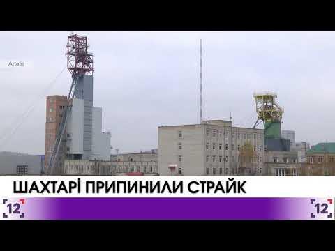 Волинські шахтарі припинили страйк