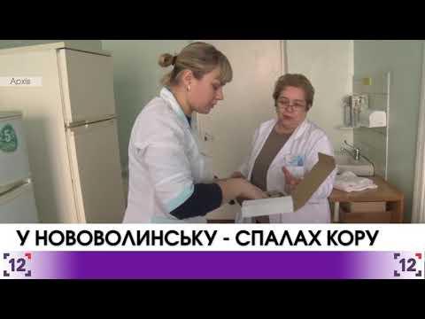 У Нововолинську – спалах кору