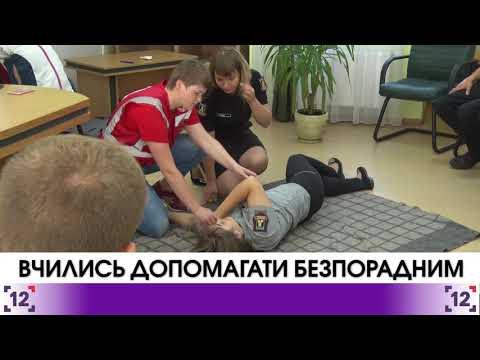 У Луцьку вчились допомагати безпорадним