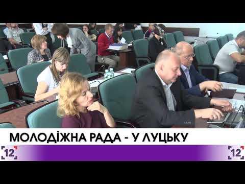 Молодіжна Рада – у Луцьку