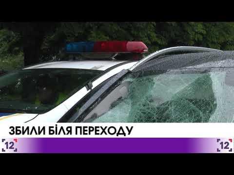 У Луцьку жінку збили біля переходу