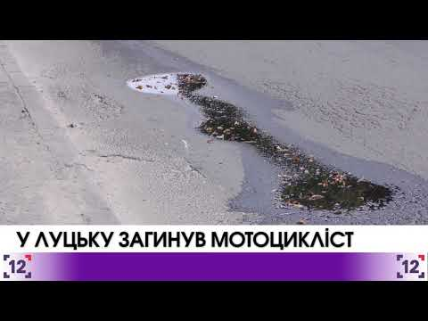 У Луцьку загинув мотоцикліст