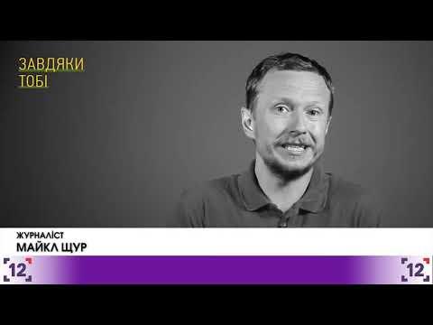 """Українці запустили флешмоб під назвою """"завдяки тобі"""""""