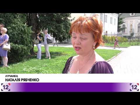 День пам'яті Лесі Українки у Луцьку