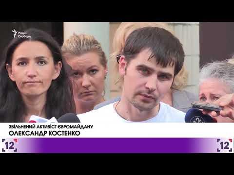 Кримський політв'язень Костенко повернувся додому