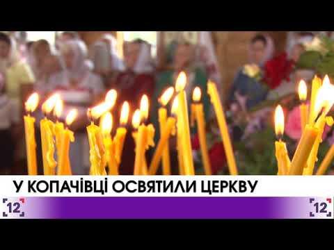 У Копачівці освятили церкву