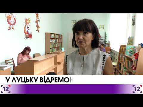 У Луцьку відремонтують бібліотеку
