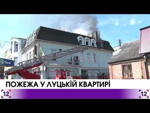 В Луцьку – пожежа в квартирі