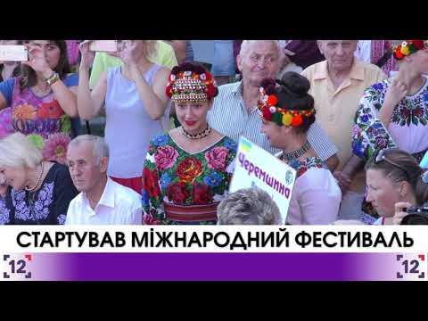 У Луцьку стартував міжнародний фестиваль
