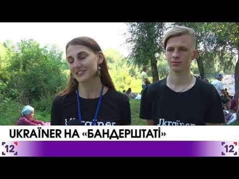 Ukraїner на «Бандерштаті»