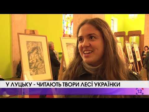 У Луцьку стартував 25-ий Всеукраїнський конкурс читців імені Лесі Українки