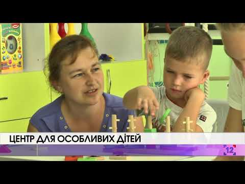 У селі Дубище відкрили центр для особливих дітей
