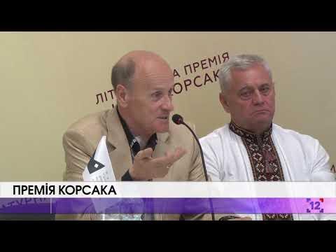 У Луцьку відбулося вручення літературної премії імені Івана Корсака