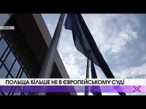 Польщу позбавили права голосу в Європейському суді