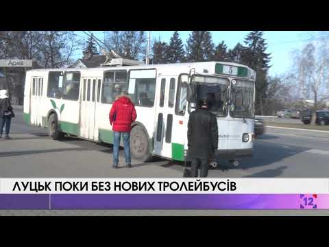 Луцьк залишився без нових тролейбусів