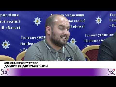 У Луцьку презентували мобільний додаток, завдяки якому можна миттєво викликати поліцію