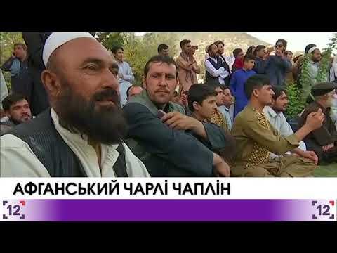Двійник Чарлі Чапліна веселить жителів Афганістану