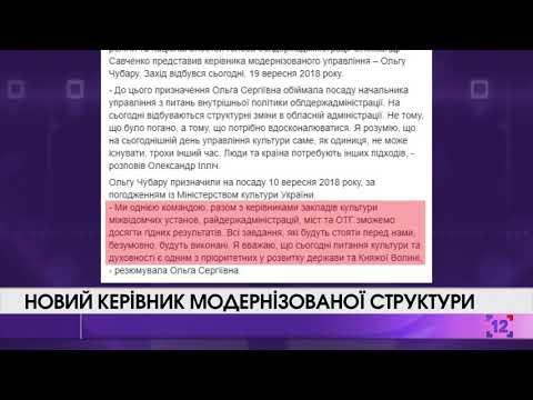 Представили нового керівника модернізованої структури обласного управління культури