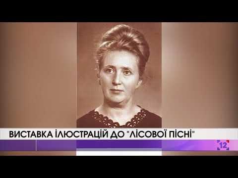 """У Луцьку представили виставку ілюстрацій до """"Лісової пісні"""""""